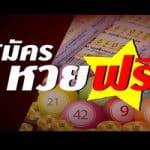 หวยออนไลน์ 999 ที่การเงินมั่นคงที่สุด เงินรางวัล ตอบแทน ถึงบาทละ 900